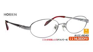 ホリエン8040 ¥14,000円(税抜)