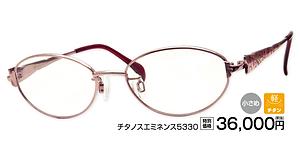 チタノスエミネンス5330 ¥36,000円(税抜)
