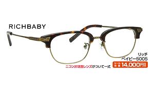 リッチベイビー5005 ¥14,000円(税抜)