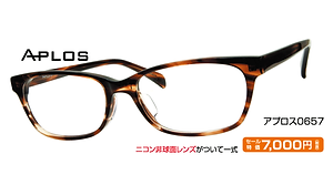アプロス0657 ¥7,000円(税抜)