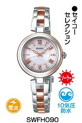 セイコーセレクション_11 ¥24,500円(税抜)