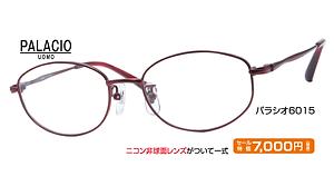 パラシオ6015 ¥7,000円(税抜)