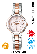 セイコールキア_SSVW146 ¥41,300円(税抜)