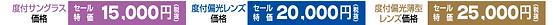 メガネ千葉_サングラス_FILA価格バナー③.png