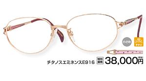 チタノスE916 ¥38,000円(税抜)