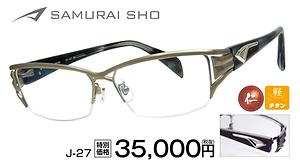 サムライショーJ27 ¥35,000円(税抜)