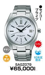 セイコーブライツ_55② ¥45,500円(税抜)