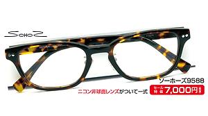 ソーホーズ9588 ¥7,000円(税抜)
