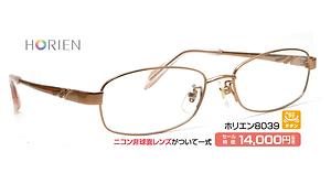 ホリエン8039 ¥14,000円(税抜)