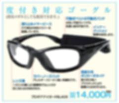 度付き対応ゴーグル ¥14,000円(税抜)