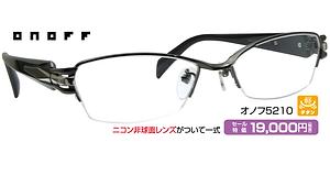 オノフ5210 ¥19,000円(税抜)