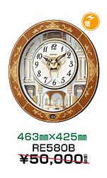 セイコークロック ¥35,000円(税抜)