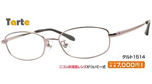 タルト1514 ¥7,000円(税抜)