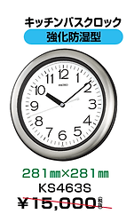 セイコークロック_12 ¥10,500円(税抜)