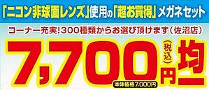 21.6チラシ 7000円 1.jpg