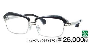 BTY8701 ¥25,000円(税抜)