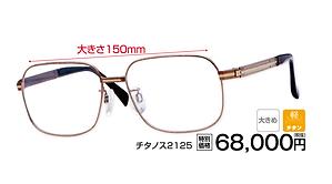チタノス2125 ¥68,000円(税抜)