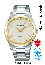 セイコードルチェ_52 ¥35,000円(税抜)
