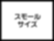 メガネ千葉_メガネフレームバナー_スモールサイズ.png