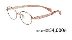 XL1447 ¥54,000円(税別)