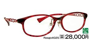 リーゴ4025 ¥28,000円(税抜)