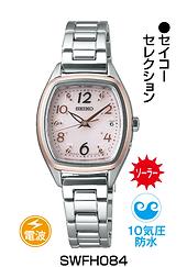 セイコーセレクション_15 ¥27,300円(税抜)