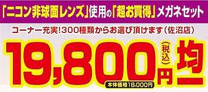 21.6 チラシ 19800円 1.jpg