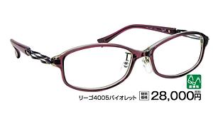 リーゴ4005 ¥28,000円(税抜)