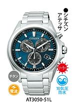 シチズンアテッサ_67 ¥45,500円(税抜)