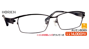 ホリエン8065 ¥14,000円(税抜)