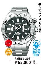 シチズンアテッサ_66 ¥45,500円(税抜)