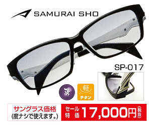 SP-017 ¥17,000円(税抜)