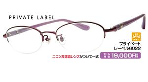 プライベートレーベル6022 ¥19,000円(税抜)