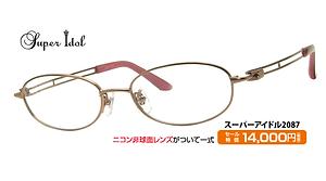 スーパーアイドル2087 ¥14,000円(税抜)