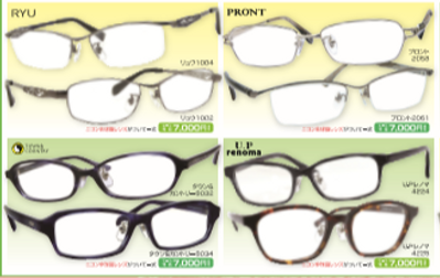 7000円メガネセット