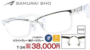 T-34 ¥38,000円(税抜)