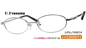 UPレノマ4214 ¥7,000円(税抜)