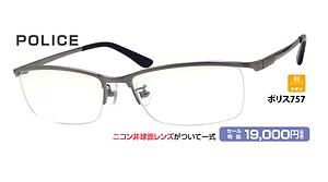 ポリス757 ¥19,000円(税抜)