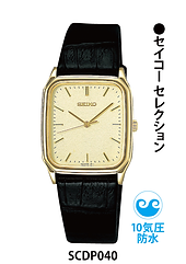 セイコーセレクション_45 ¥21,000(税抜)