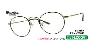 ブランシック3049 ¥14,000円(税抜)