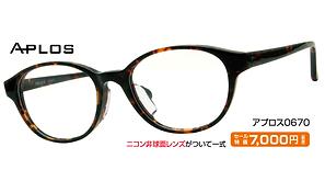 アプロス0670 ¥7,000円(税抜)