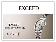 腕時計バナー_エクシード.png