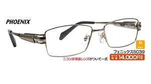 フェニックス5039 ¥14,000円(税抜)