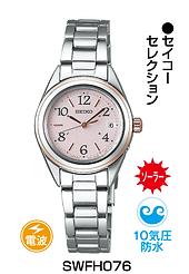 セイコーセレクション_13 ¥25,900円(税抜)
