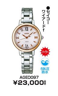 セイコーワイアード_8 ¥16,100円(税抜)