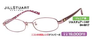 ジルスチュアート04-0017 ¥19,000円(税抜)