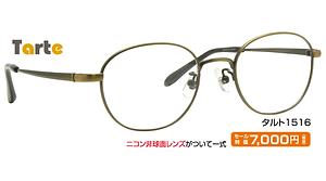 タルト1516 ¥7,000円(税抜)