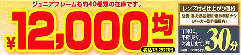 12000円セット 10月号.jpg