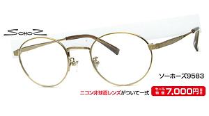 ソーホーズ9583 ¥7,000円(税抜)