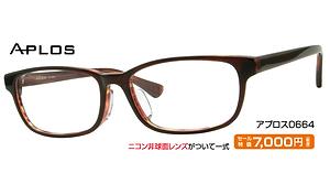 アプロス0664 ¥7,000円(税抜)